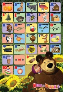 mashaandthebear_d3mm001_mix